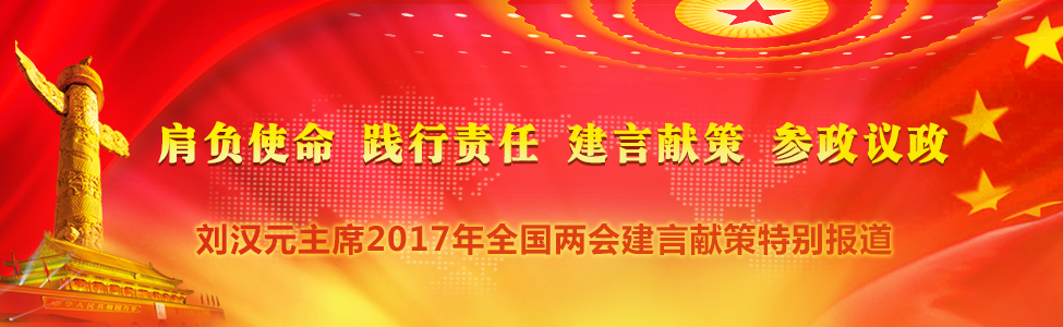 """刘汉元主席赴京参加2017全国""""两会"""""""