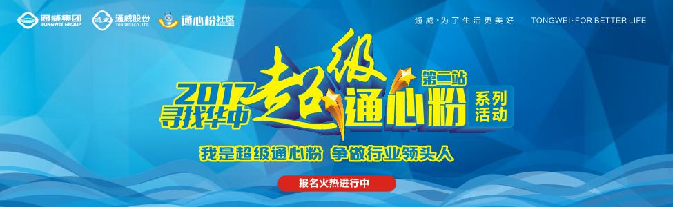 2017寻找华中超级通心粉