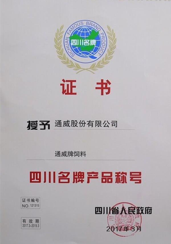 通威牌饲料蝉联第十二届四川名牌产品称号