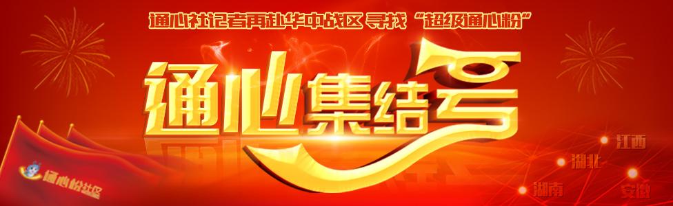 """兵分三路,华中""""超级通心粉""""首批探访活动开始啦"""