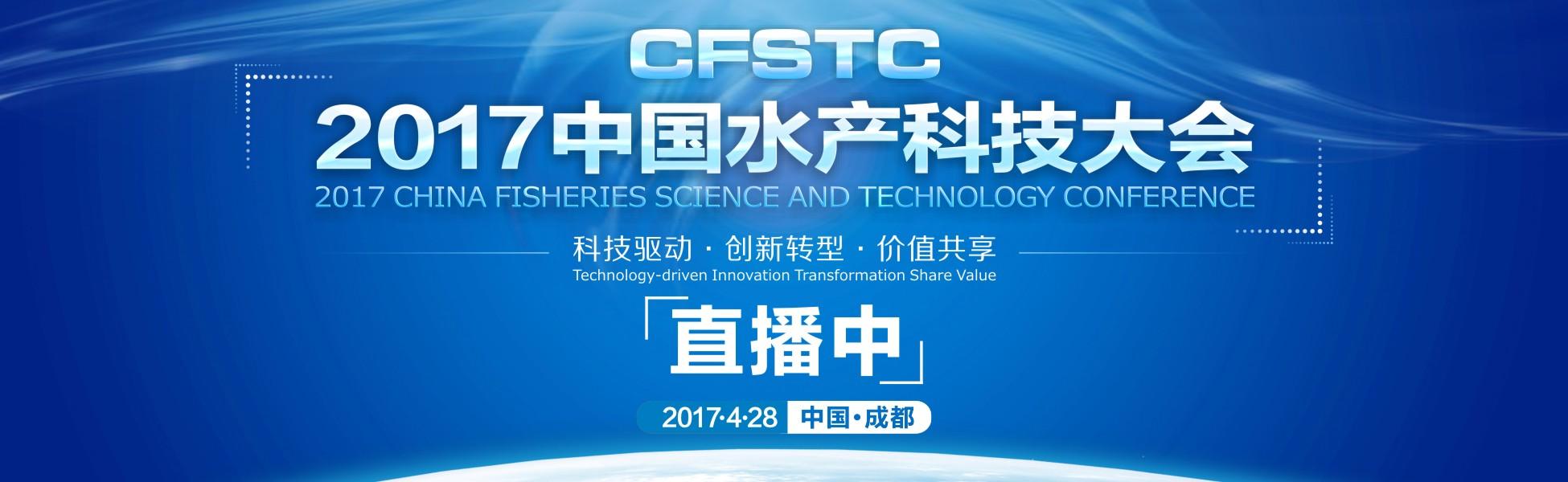 2017中国水产科技大会即将在蓉盛大启幕