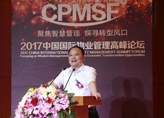 2017中国国际物业管理高峰论坛隆重举行