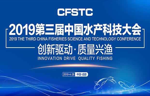 第三届中国水产科技大会开场视频